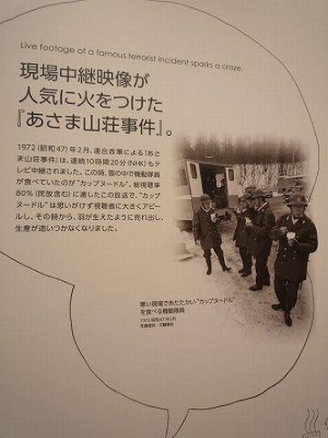 横浜市の『カップヌードルミュージアム』の展示