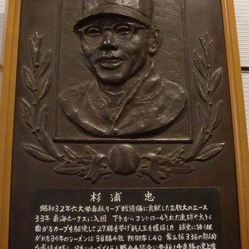 『野球殿堂博物館』杉浦忠のレリーフ