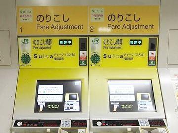 新潟駅ホームにも、こういう精算機があります