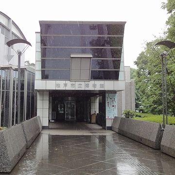 松戸市立博物館入口