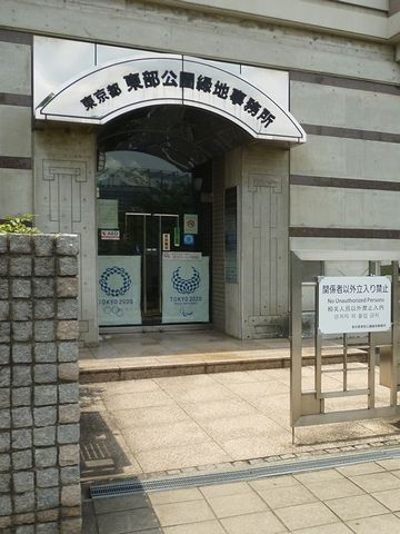 東京都東部公園緑地事務所