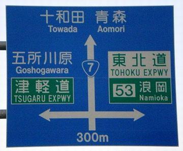 『津軽道』とあるのが、『津軽自動車道(自動車専用道路)』
