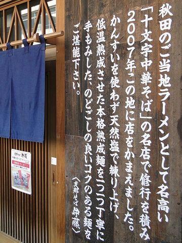 秋田市民市場・支那そば伊藤/市場の外の入口に掲げられたお店の由来