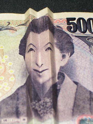 そこに5,000円札があるじゃない