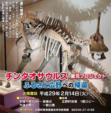 チンタオサウルスは広野町役場に戻ってきました