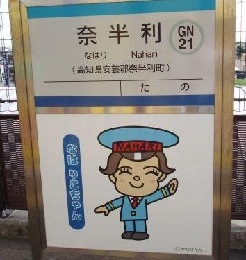 奈半利(なはり)駅