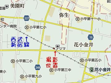 『小平駅』と『花小金井駅』の間