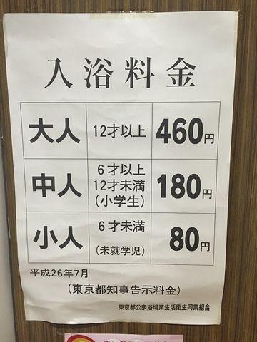 2016年時点での、大人の入浴料金は、460円