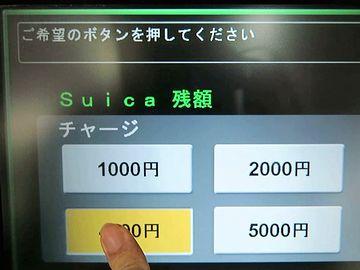常に2,000円~3,000円はチャージしてある