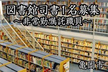 図書館の司書とかさ