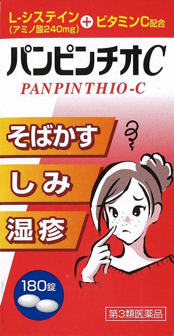 パンピンチオC
