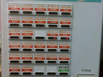 『えび天そば』の500円か