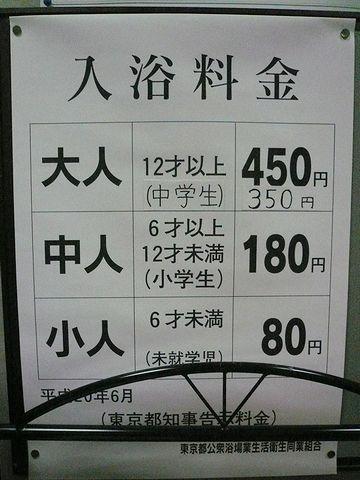 東京の銭湯が450円よね