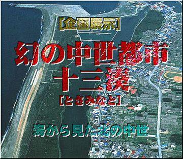 十三湖にはかつて、十三湊(とさみなと)という貿易都市があったそうです