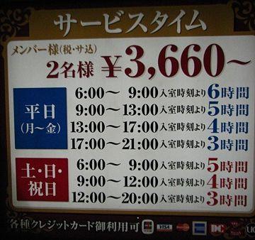お手軽3,000円コースを選ぶわけよ