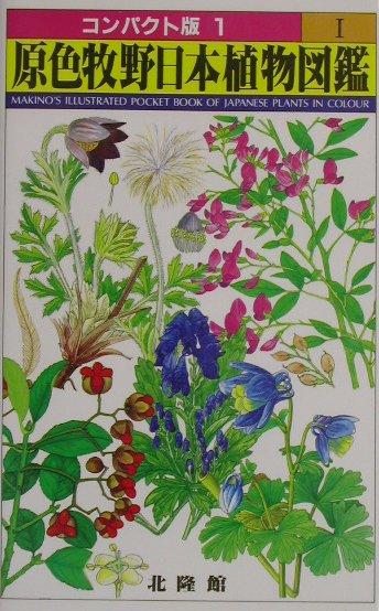 牧野植物図鑑