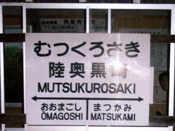 それまでは、『陸奥黒崎』という駅名でした