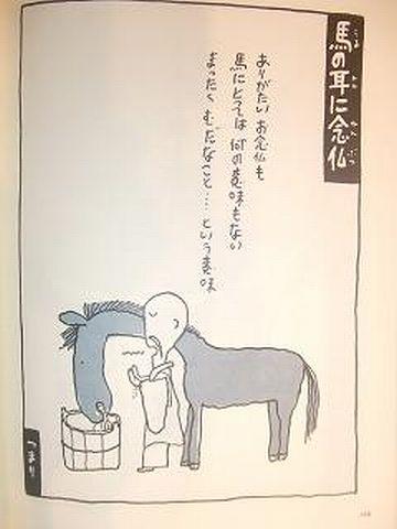 馬の耳に何とやら