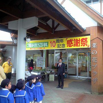 『道の駅よこはま 菜の花プラザ』