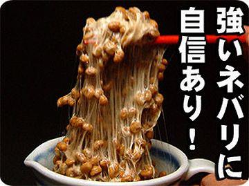 つまり、納豆を?