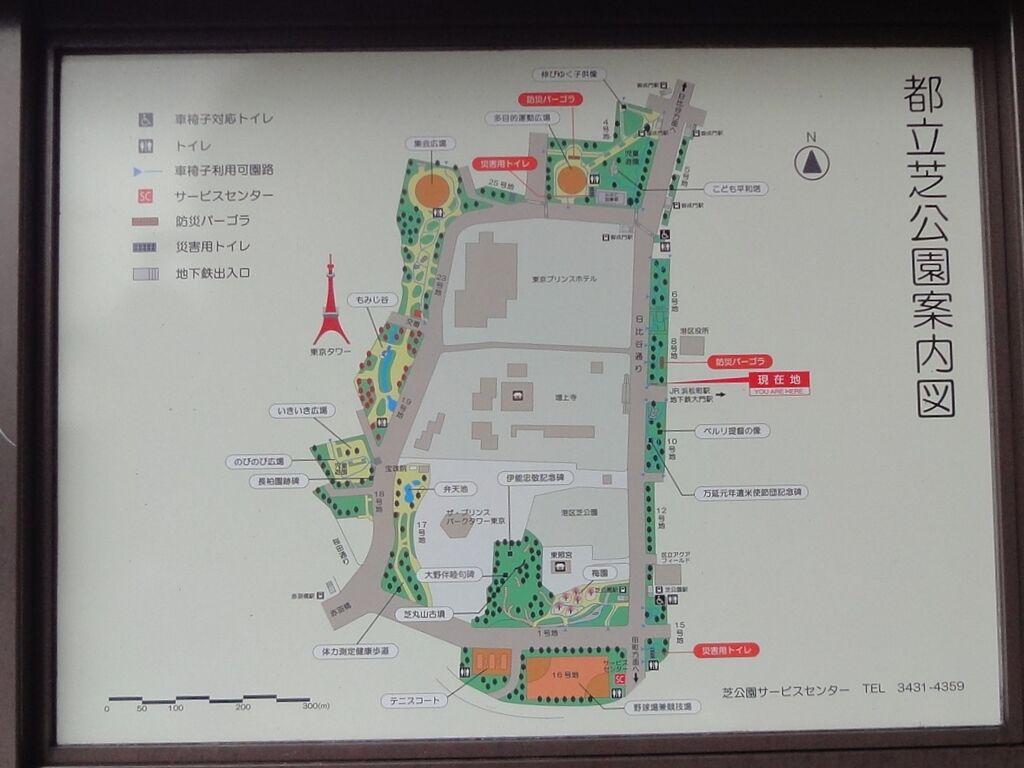 都立芝公園案内図