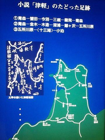 『小説「津軽」の像記念館』の展示物