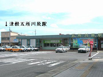 JRと津軽鉄道の駅って、並んでましたよね