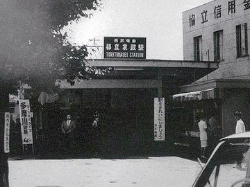 昭和38年の『都立家政駅』