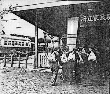 昭和12年12月、開設されたばかりの『府立家政駅』