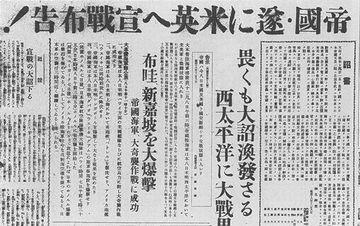 昭和16(1941)年12月9日(真珠湾攻撃の翌日)の新聞