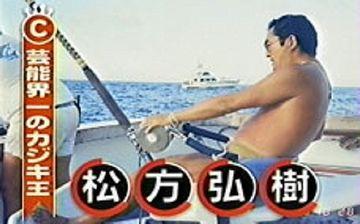 """松方弘樹なんかがやってたトローリング"""""""