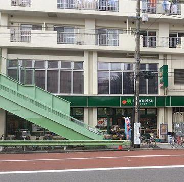 スーパー『マルエツ 東上野店』