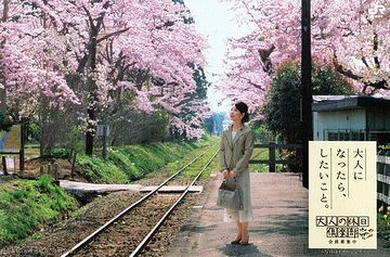 『芦野公園駅』。ポスターにもなりました。