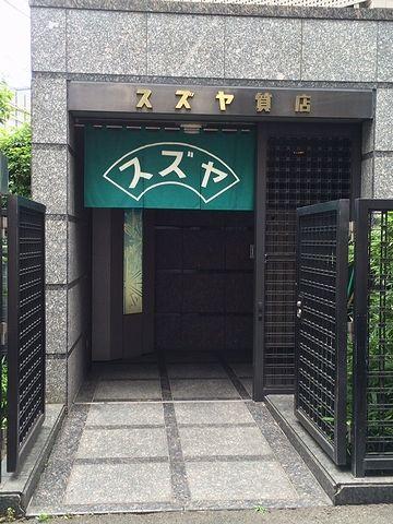 『高田馬場 スズヤ』
