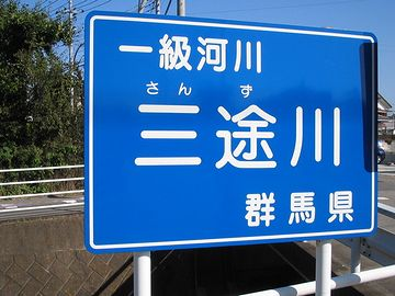 なんと、現世にありました。群馬県のほか、千葉県、宮城県、青森県にもあるそうです。