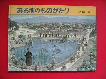 ある池のものがたり・表紙
