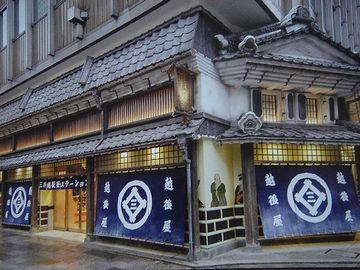 江戸時代の「越後屋」