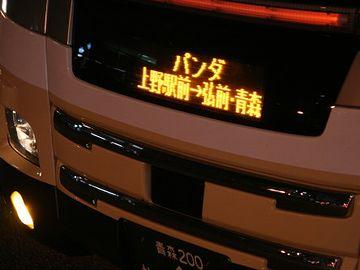 弘南バスのパンダ号。東京まで、5,000円だそうです。