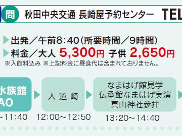 """""""なぎさGAOコース""""の料金"""
