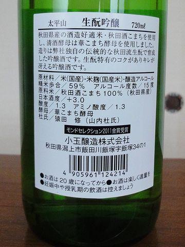 """""""生もと""""の吟醸酒・秋田産"""