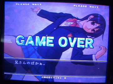 最後は結局、致命的に負けてゲームオーバーよ