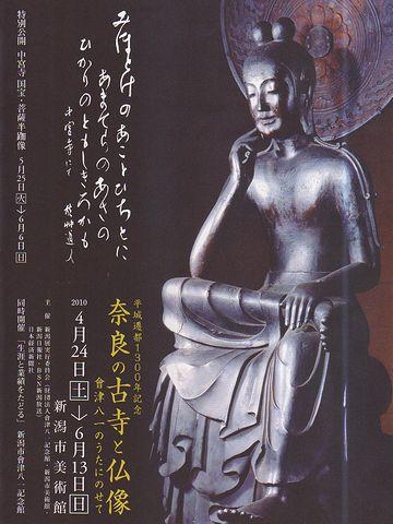 「奈良の古寺と仏像」新潟市美術館