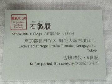 石製履(いしせいくつ)