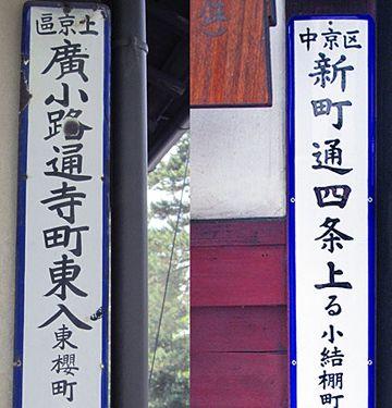 長い住所と云えば、京都