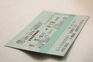 切符は、普通に窓口で買うのと同じでした