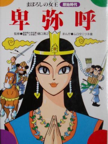 日本史だけの女王