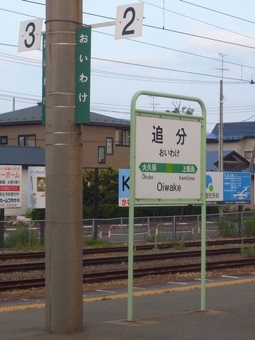すでに『追分』って駅があったから……