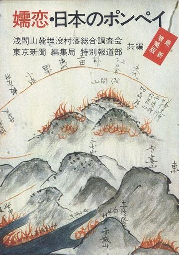 群馬県の鎌原村(現在の嬬恋村)が火砕流に飲み込まれ、埋まってしまったのです