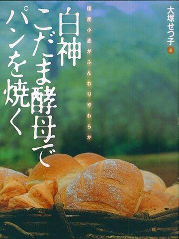 実際、パン製造では、幅広く活用されつつあるようです