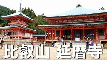 比叡山延暦寺を開かれた